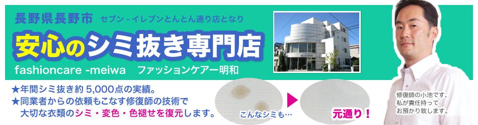 長野市で染み抜き、クリーニング店に困ったら ファッションケアー明和